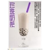 """""""Zhen Zhu Nai Cha"""" Poster (11 x 17)"""